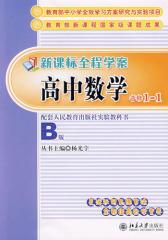 高中数学(选修1-1)(仅适用PC阅读)