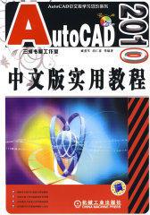 AutoCAD 2010中文版实用教程(试读本)