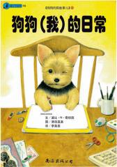 狗狗(我)的日常(试读本)