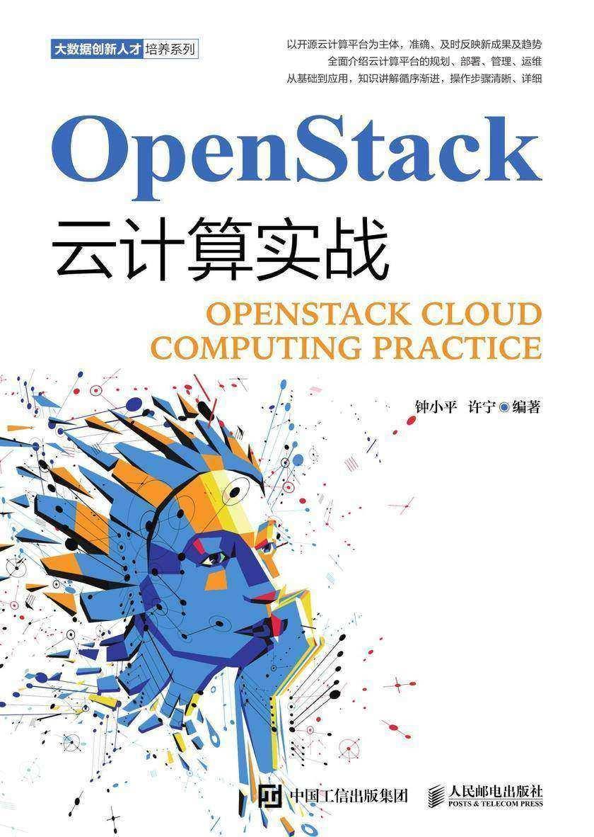 OpenStack云计算实战