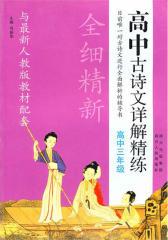 高中古诗文详解精练·高中三年级(仅适用PC阅读)