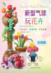 新型气球玩花卉(试读本)