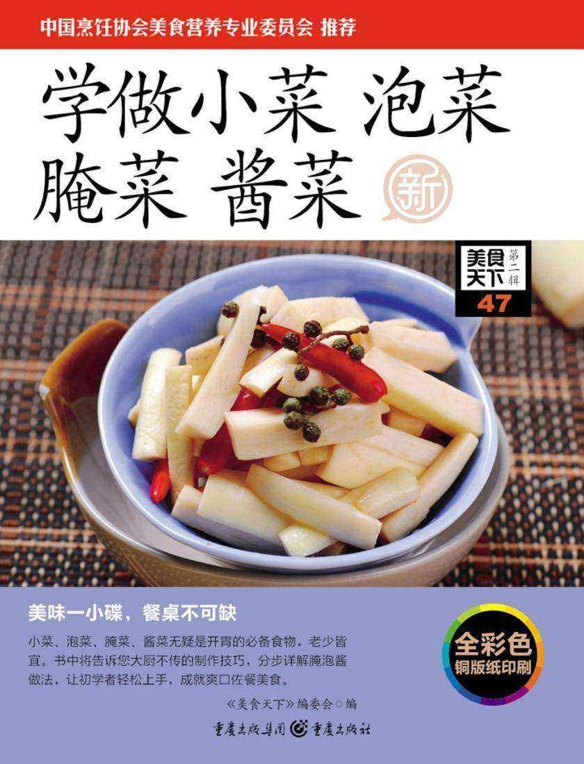 学做小菜 泡菜 腌菜 酱菜