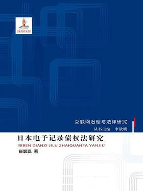 日本电子记录债权法研究