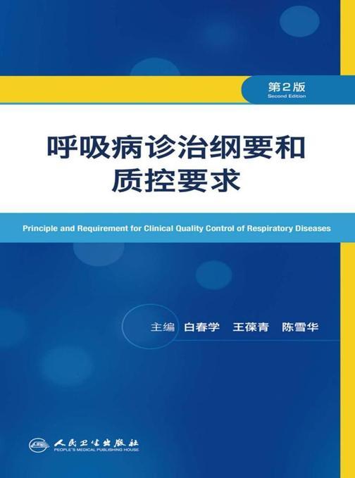 呼吸病诊治纲要和质控要求(第2版)