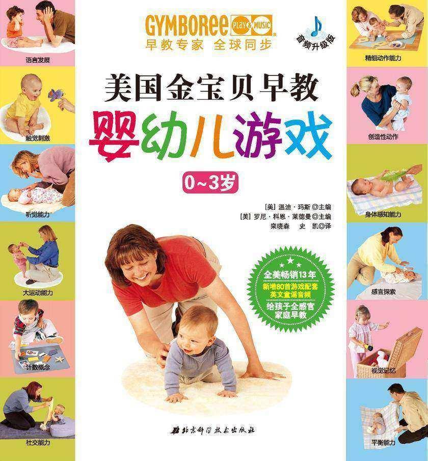 金宝贝早教婴幼儿游戏(音频升级版)