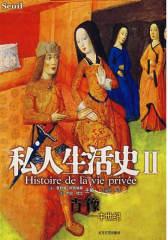 私人生活史II:肖像——中世纪(试读本)
