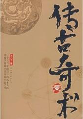 传古奇术(1)(试读本)