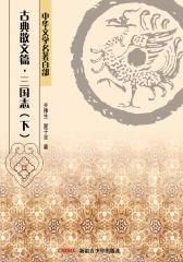 中华文学名著百部:古典散文篇·三国志(下)(仅适用PC阅读)