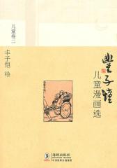 丰子恺儿童漫画选儿童卷2
