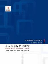 个人信息保护法研究