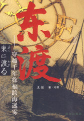 东渡——穿越千年徐福跨海迷雾(试读本)