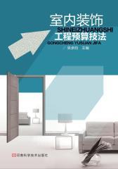 室内装饰工程预算技法(试读本)(仅适用PC阅读)