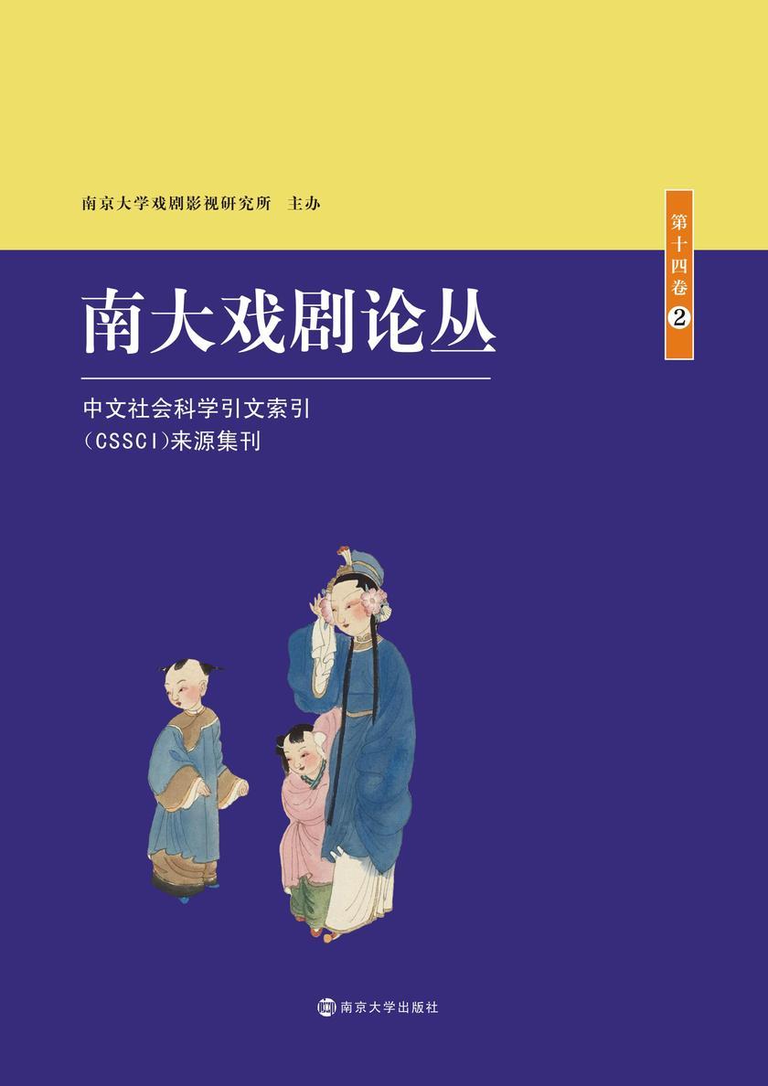 南大戏剧论丛 第十四卷·2