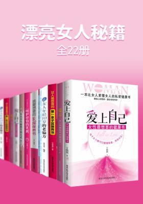 漂亮女人秘籍(全22册)
