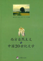 西方自然主义与中国20世纪文学