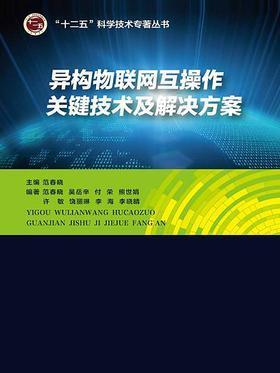 异构物联网互操作关键技术及解决方案