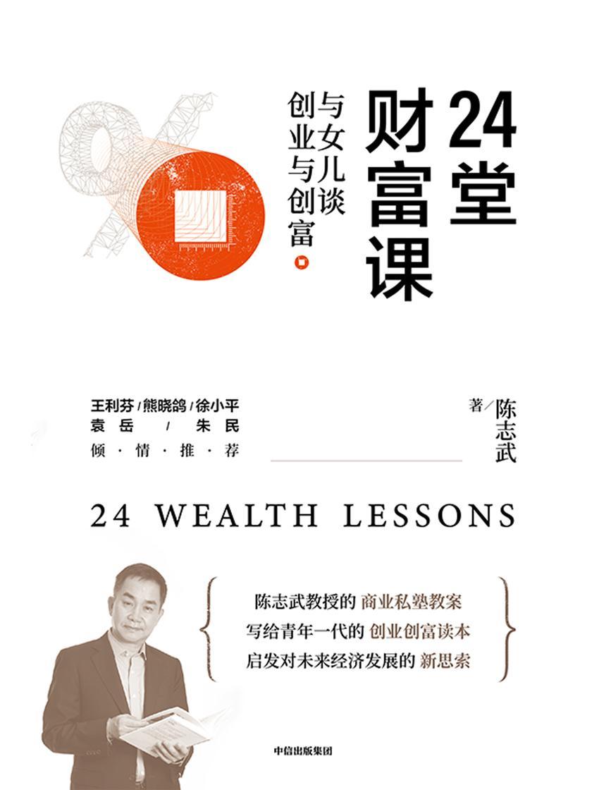 24堂财富课:与女儿谈创业与创富