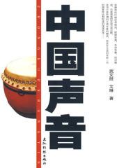 中国声音(试读本)
