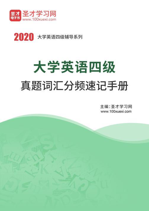 2020年9月大学英语四级真题词汇分频速记手册