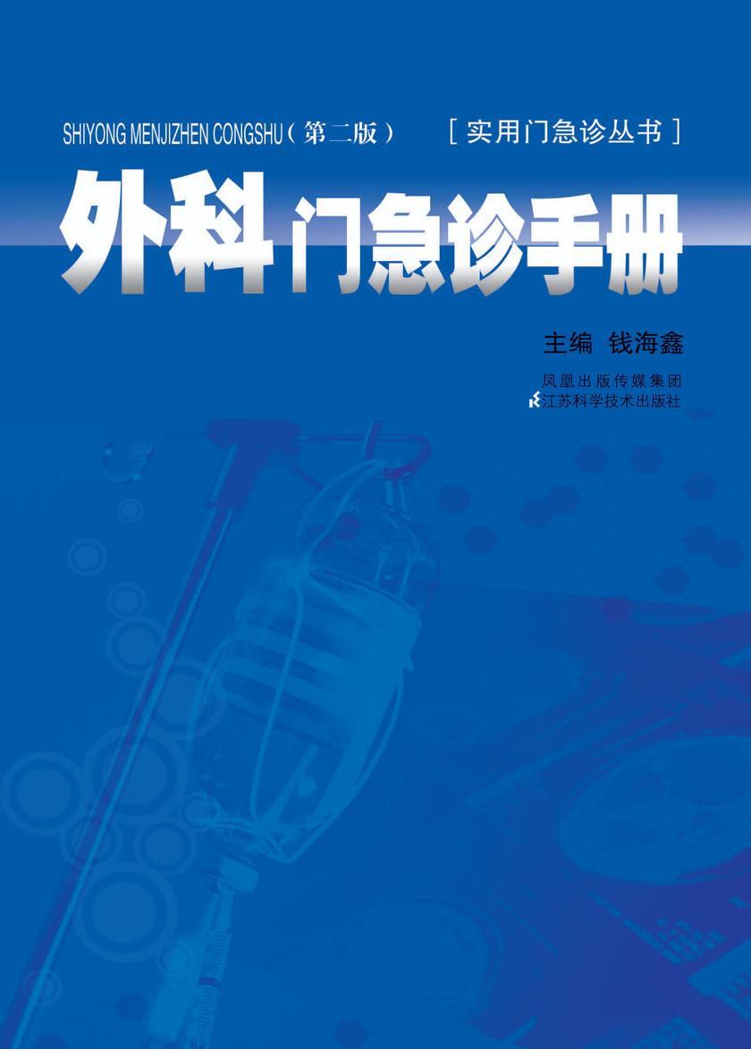 外科门急诊手册(第二版)