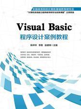 VisualBasic程序设计案例教程