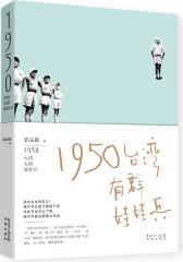 1950台湾有群娃娃兵(试读本)