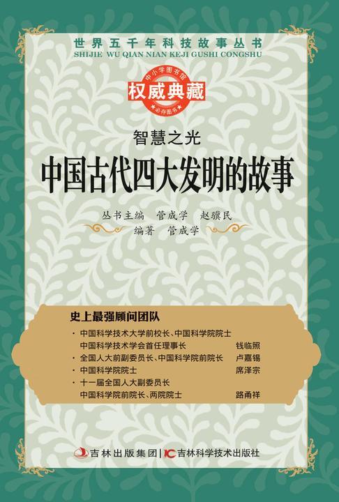 智慧之光:中国古代四大发明的故事