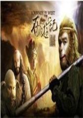 新西游记(影视)