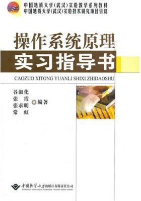 操作系统原理实习指导书(仅适用PC阅读)