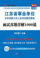 中公2018江苏省事业单位考试辅导教材面试真题详解1000道