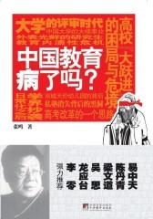 中国教育病了吗(试读本)