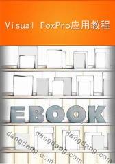 Visual FoxPro应用教程(仅适用PC阅读)
