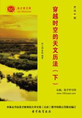 [3D电子书]圣才学习网·话说中国:穿越时空的天文历法(下)(仅适用PC阅读)
