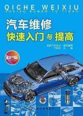 汽车维修快速入门与提高