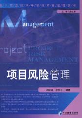 项目风险管理(仅适用PC阅读)