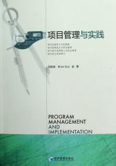 项目管理与实践