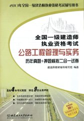 2013年全国一级建造师执业资格考试 公路工程管理与实务历年真题+押题模拟二合一试卷(试读本)