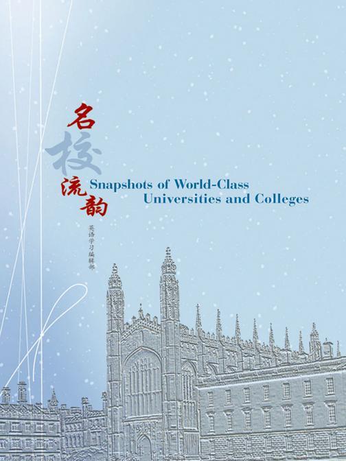 《名校流韵》(Snapshots of World-Class Universities and Colleges)