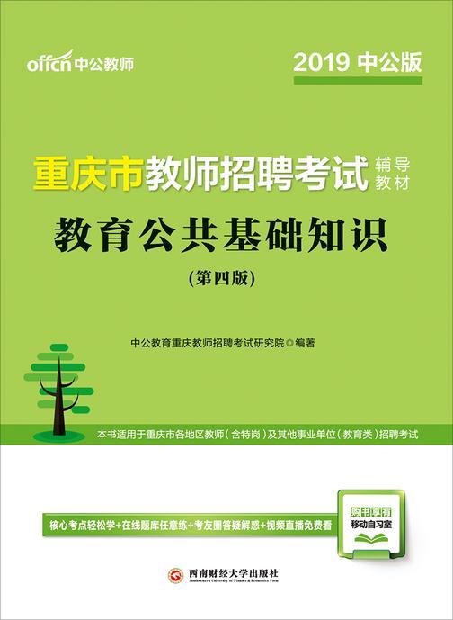 中公2019重庆市教师招聘考试辅导教材教育公共基础知识