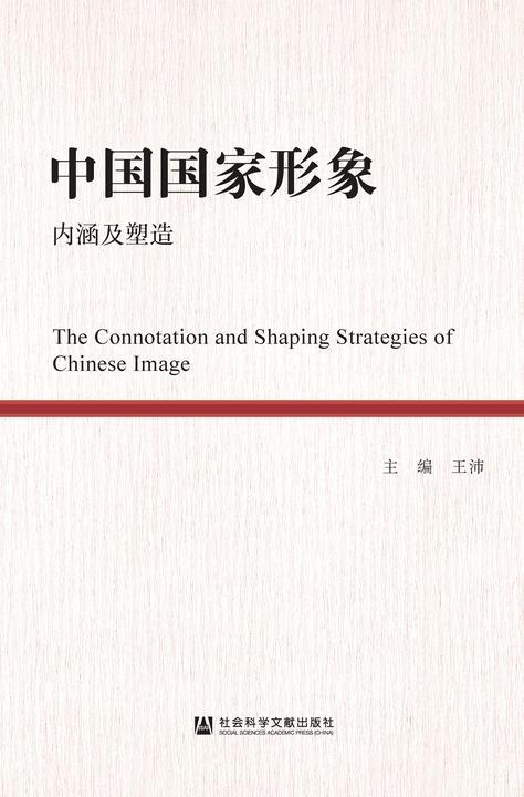 中国国家形象:内涵及塑造