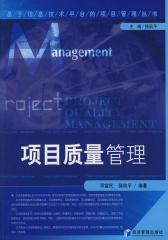 项目质量管理(仅适用PC阅读)