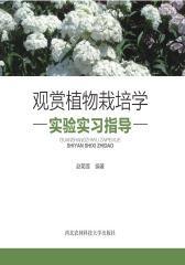 观赏植物栽培学实验实习指导(仅适用PC阅读)
