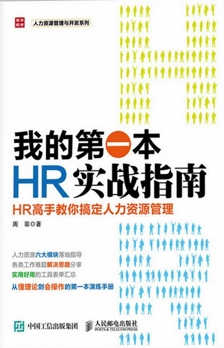 我的第一本HR实战指南 HR高手教你搞定人力资源管理