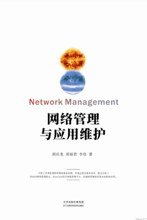 网络管理与应用维护