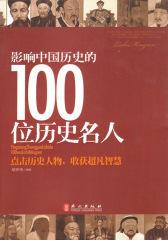 影响中国历史的100位历史名人