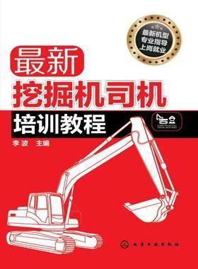 最新挖掘机司机培训教程