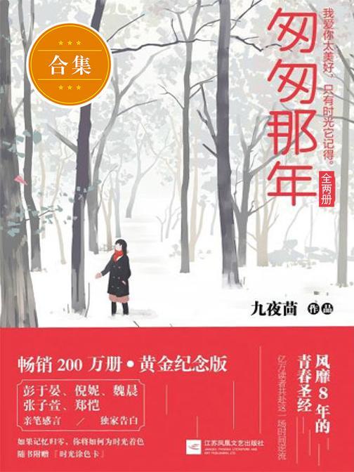 匆匆那年(黄金纪念版)(全二册)
