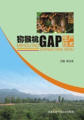 猕猴桃GAP生产技术(仅适用PC阅读)