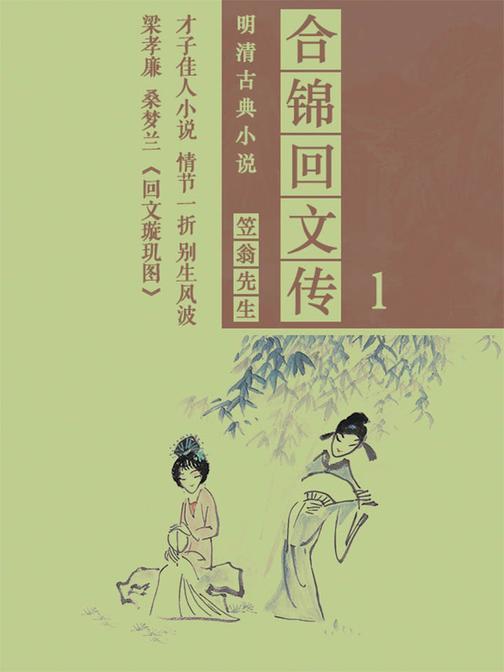 明清古典小说:合锦回文传1